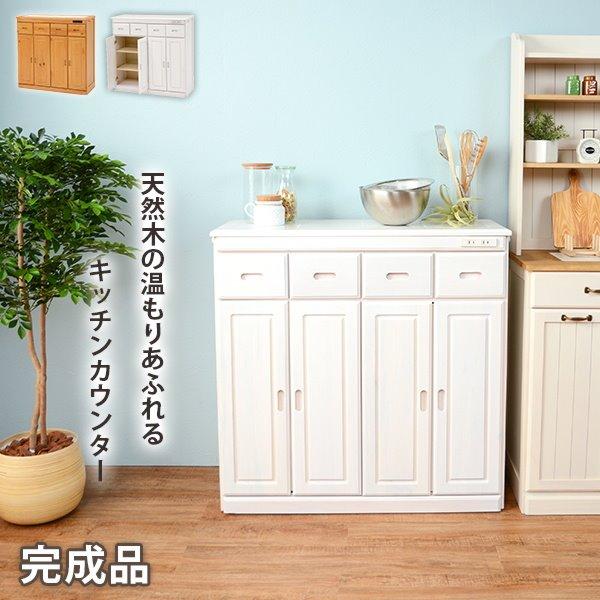 キッチンカウンター キッチン収納棚 木製 天然木 幅91 高さ91cm 2口コンセント キャスター付き