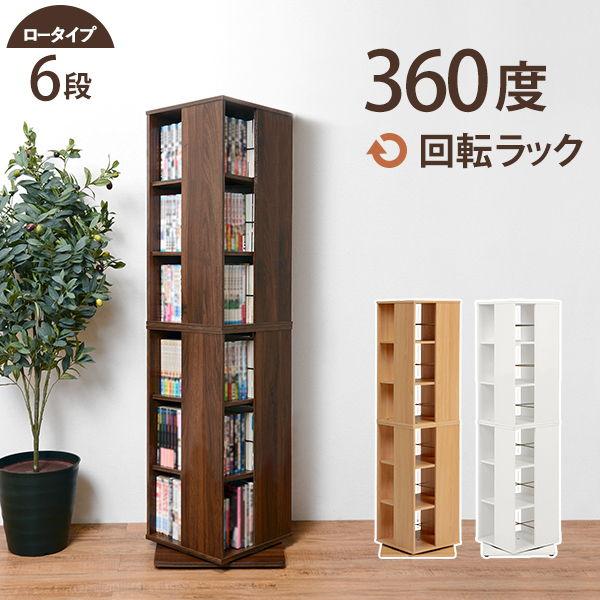 本棚 書棚 回転式 大容量 タワー型 コミックラック CD DVD 文庫本 収納棚 360度回転 6段 4面収納