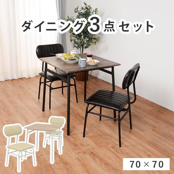 ダイニングテーブルセット 2人用 3点セット テーブル チェアー2脚 正方形 70×70cm