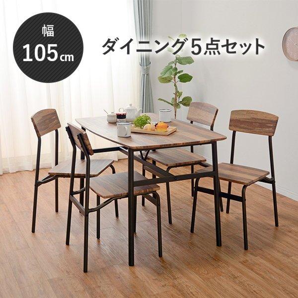 ダイニングテーブルセット 4人用 5点セット 古木風 テーブル チェアー4脚 長方形 105×70cm
