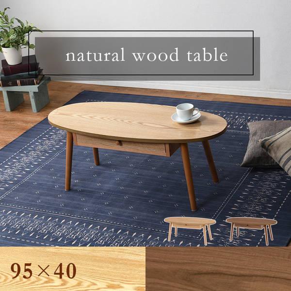ローテーブル センターテーブル 引き出し付き 楕円形 おしゃれ 天然木 木製 幅95 奥行40