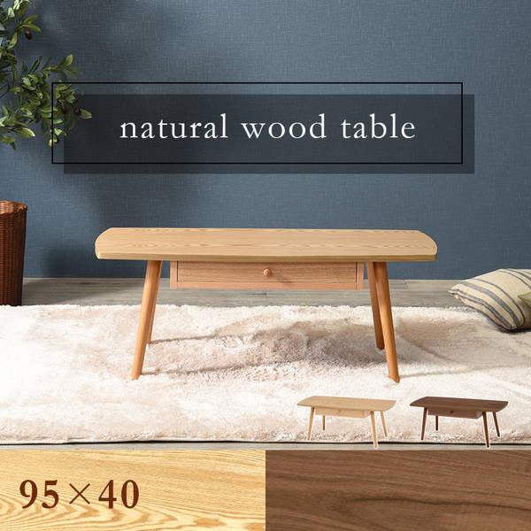 ローテーブル センターテーブル 引き出し付き 長方形 おしゃれ 天然木 木製 幅95 奥行40
