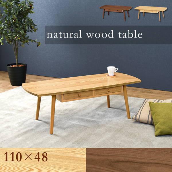 ローテーブル センターテーブル 引き出し付き 長方形 おしゃれ 天然木 木製 幅110 奥行48