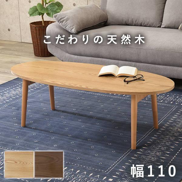 ローテーブル センターテーブル 折りたたみ 楕円形 おしゃれ 天然木 木製 幅110 奥行48