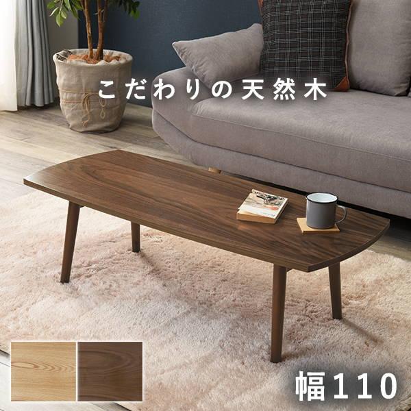 ローテーブル センターテーブル 折りたたみ 長方形 おしゃれ 天然木 木製 幅110 奥行48