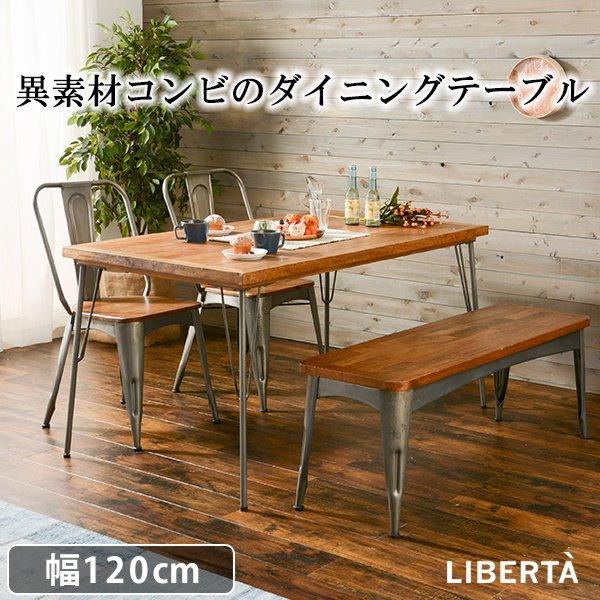 ダイニングテーブル カフェテーブル 幅120cm 2人~4人掛け用 天然木 スチール ヴィンテージ
