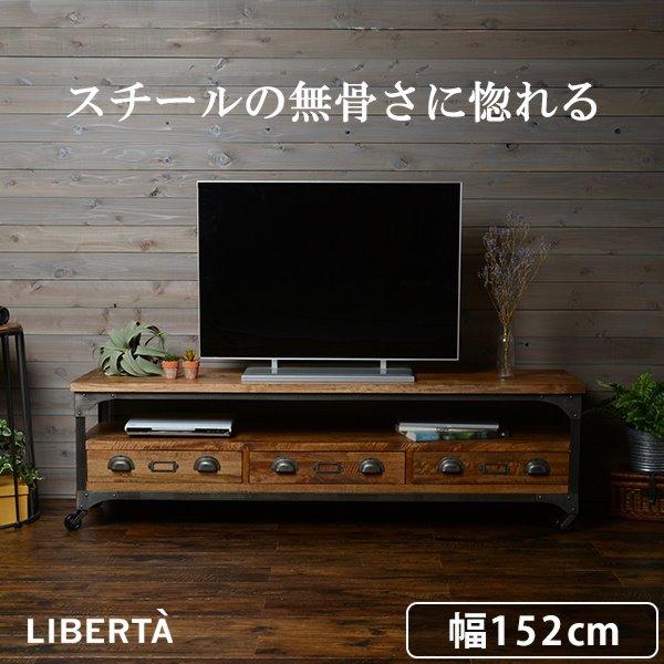 リビングボード テレビボード テレビ台 引き出し収納 キャスター付き TVボード AVラック 幅152cm