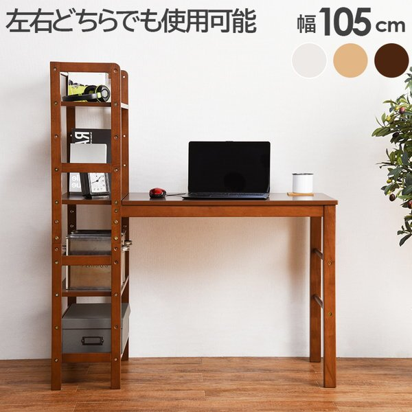 コンパクトデスク 学習机 パソコンデスク 収納棚付き 木製 幅105cm デスク幅80cm