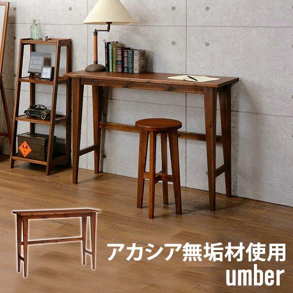 コンソールテーブル スリム 平机 作業台 天然木製 アカシア材 無垢 おしゃれ