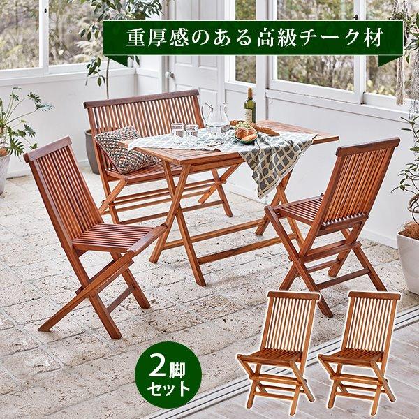 ガーデンチェア アームチェアー 2脚セット 木製 チーク材 おしゃれ 折りたたみ式 肘掛け無し