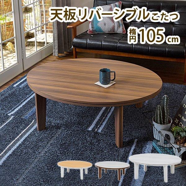 カジュアルこたつ センターテーブル 楕円形 105x75cm おしゃれ リバーシブル天板 石英管ヒーター