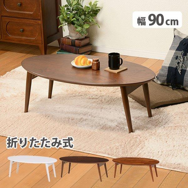 センターテーブル おしゃれ 木製ローテーブル オーバル 折れ脚 折りたたみ リビング