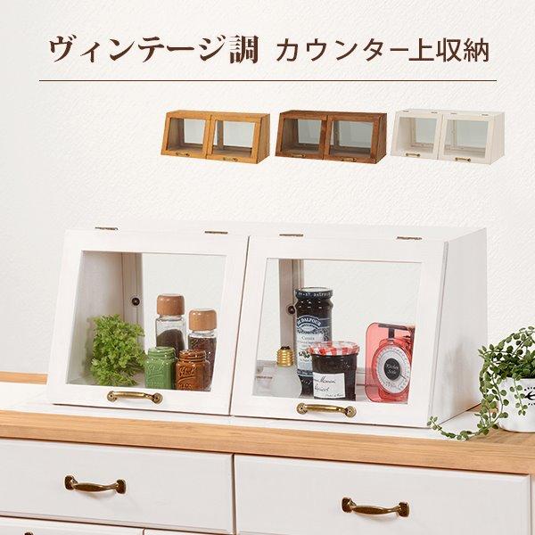 カウンター上収納 ワイド 食器棚 調味料ストッカー 上置き ショーケース スパイスラック おしゃれ 木製