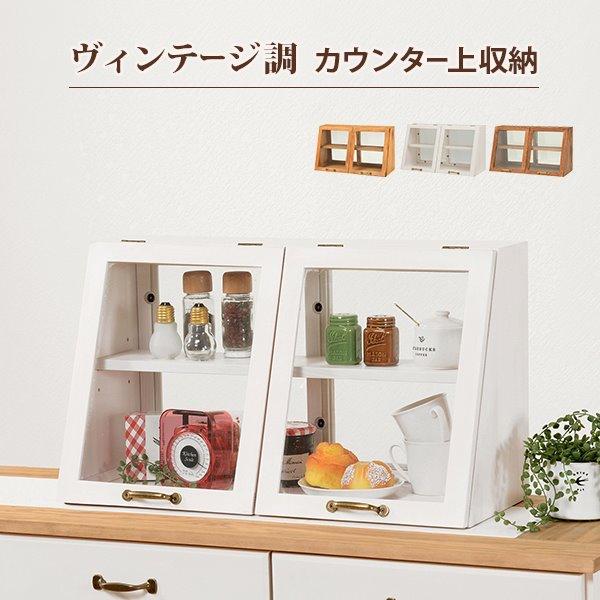 カウンター上収納 ワイド 2段 食器棚 調味料ストッカー 上置き ショーケース スパイスラック おしゃれ 木製