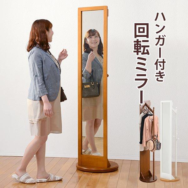 全身鏡 姿見 360度 回転式スタンドミラー コート 衣類ハンガー掛け ハンガーラック収納付き