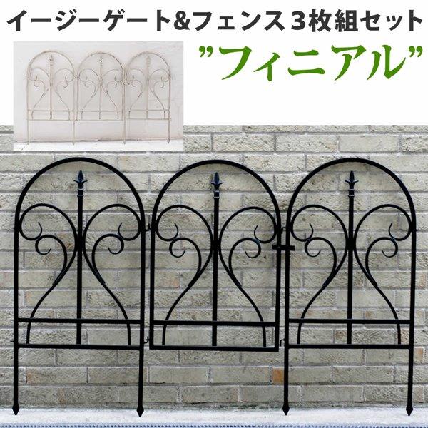 ガーデンフェンス アイアンフェンス フェンス イージーゲート&フェンス3枚組セット 連結 ミニフェンス