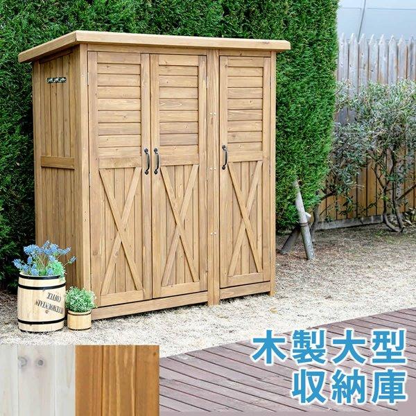 収納庫 木製 大型 三つ扉 物置 天然木 ガーデン用具入れ 掃除道具 収納 北欧