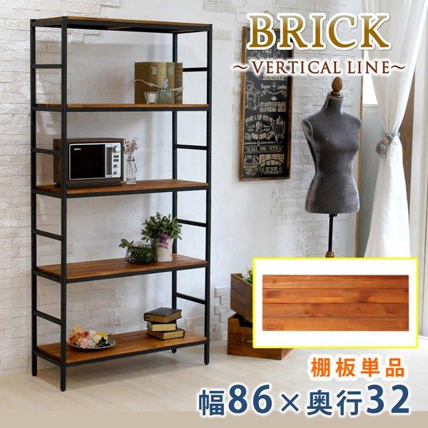 天然木製 ラック用 追加用棚板 単品 幅86×32用 オプション