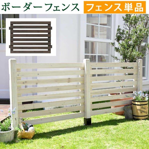 ガーデンフェンス ウッドフェンス 木製 フェンス ボーダーフェンス 単品