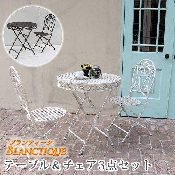 ガーデン3点セット テーブル&チェア2脚セット ホワイトアイアン テーブル チェア セット