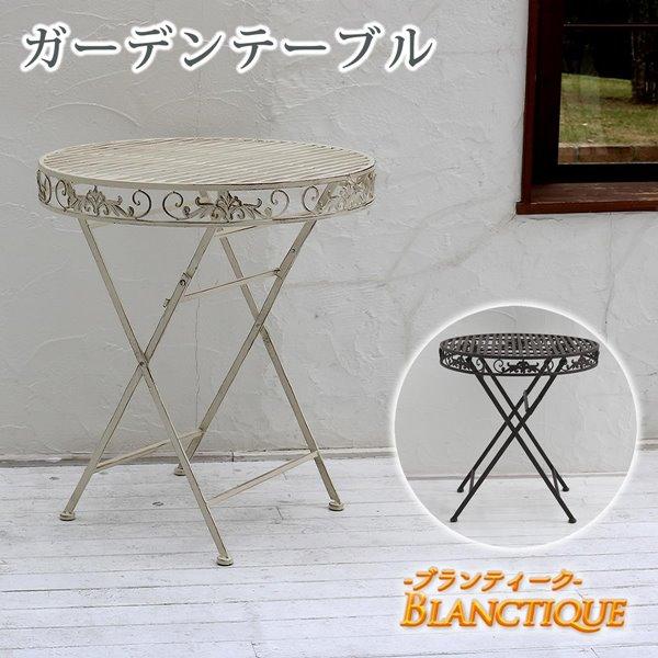 ガーデンテーブル ラウンド 幅70 折り畳み式 ホワイトアイアン テーブル 単品 アイアン 鉄製