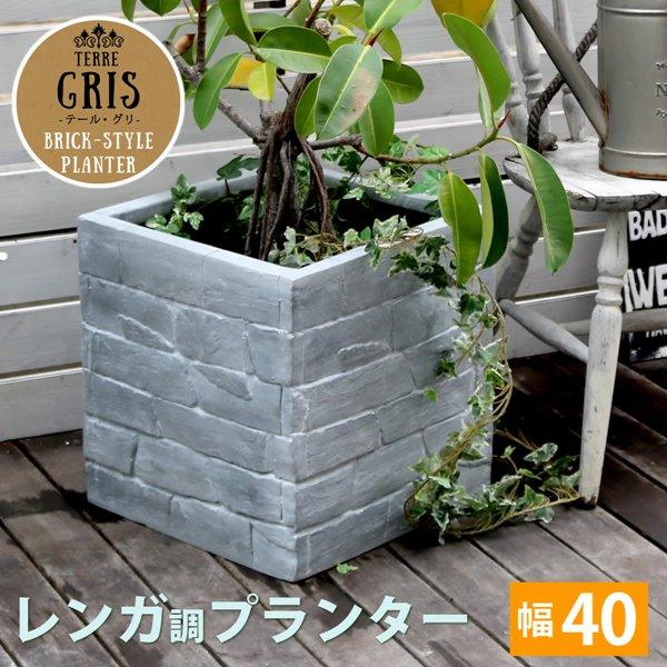 レンガ調プランター 幅40cm プランターボックス プランター 正方形 鉢植え 植木鉢