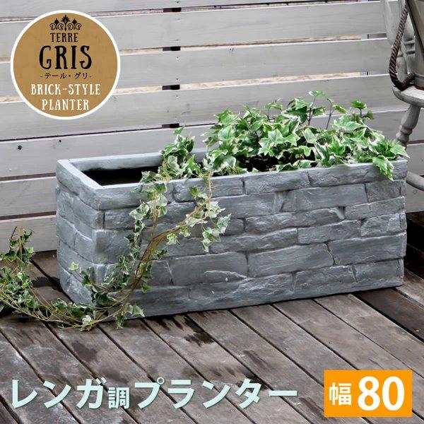 レンガ調プランター 幅80cm プランターボックス プランター 長方形 鉢植え 植木鉢