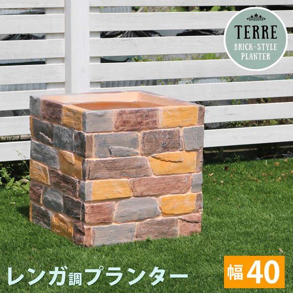 プランター レンガ調プランター 幅40cm 水抜き穴 鉢カバー 植木鉢 花壇