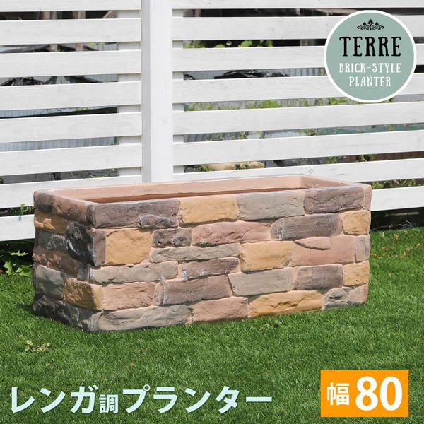 プランター レンガ調プランター 幅80cm 水抜き穴 鉢カバー 植木鉢 花壇