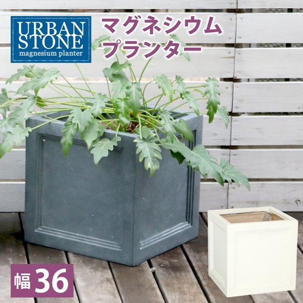 マグネシウムプランター 幅36cm プランターボックス プランター 正方形 鉢植え 植木鉢