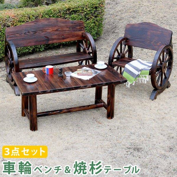 ガーデンテーブル3点セット 車輪ベンチ大・小&焼杉テーブル 木製 テラス 庭 バルコニー