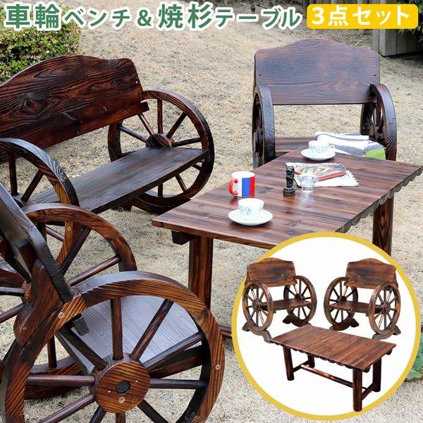 ガーデンテーブル3点セット 車輪ベンチ小×2点&焼杉テーブル 木製 テラス 庭 バルコニー
