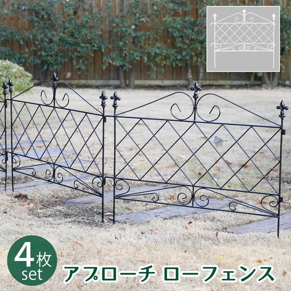 ロー ローフェンス 4枚組 アイアンフェンス ガーデンフェンス アプローチ