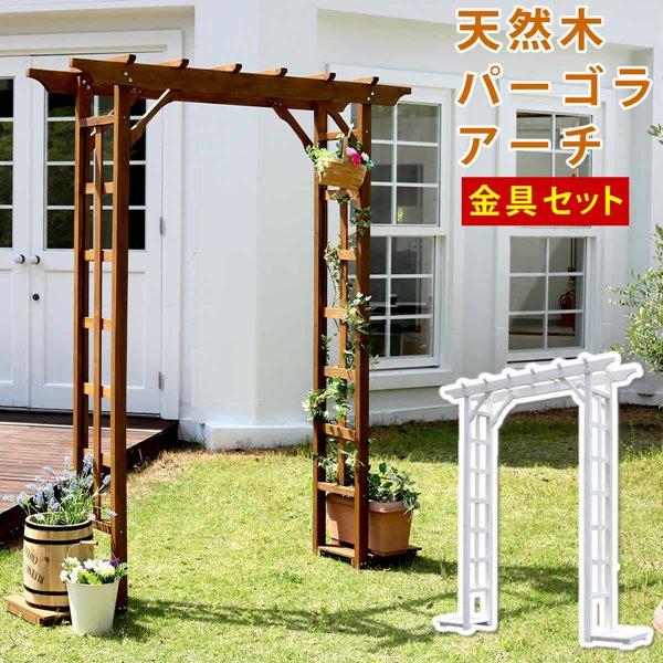 ガーデンアーチ 木製 アーチ パーゴラアーチ 幅182cm 埋込金具付 ガーデンアーチ ウッドゲート