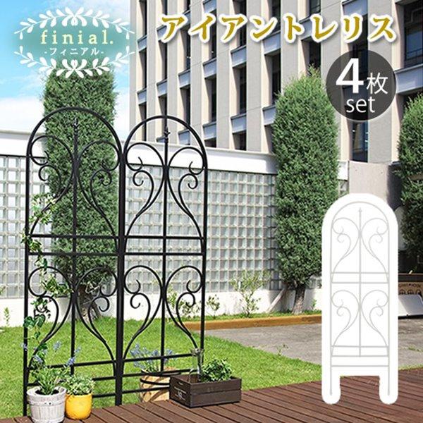 トレリス アイアン フェンス 4枚組 183cm ガーデンフェンス ハイタイプ