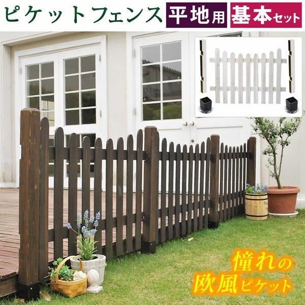 ガーデンフェンス U型基本セット ストレート ピケットフェンス 木製 ウッドフェンス 平地用