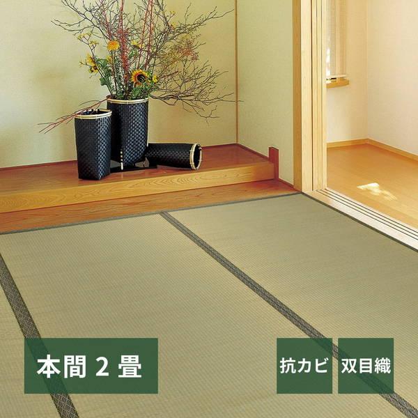 使用頻度の高いお部屋向きのい草100%畳の上敷き 畳の上敷き ござ 本間 2畳 ご予約品 191×191cm 信頼 い草 100% 上敷 会津 双目織 防カビ加工