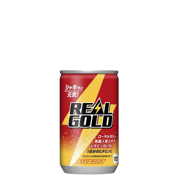 リアルゴールド エナジードリンク 160ml缶 炭酸飲料 2ケース 60本入
