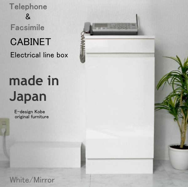 おしゃれなファックス台!キャビネット+配線ボックス ホワイト/ミラー 電話台 FAX台 キャビネット ルーター収納 スリム 隠す収納