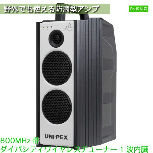 800MHz帯 CD・SD付防滴型ハイパワーワイヤレスアンプ ダイバシティ ワイヤレスアンプ