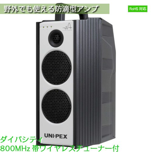 CDプレイヤー付防滴形ハイパワーワイヤレスアンプ ワイヤレスアンプ 800MHz帯 ダイバシティ