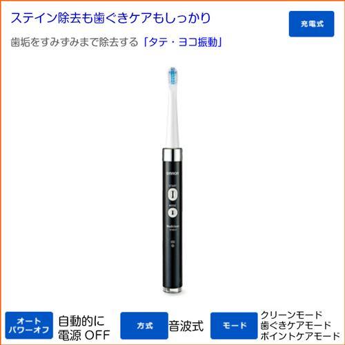 音波式電動歯ブラシ 充電式 本体 歯ぶらし ハブラシ オムロン HT-B312 ブラック