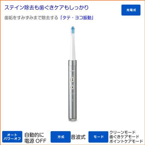 音波式電動歯ブラシ 充電式 本体 歯ぶらし ハブラシ オムロン HT-B312 シルバー