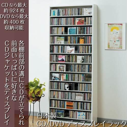 【イベント開催!店内全品ポイント2倍!】CD収納棚 DVDラック 大容量 レギュラー 日本製 ストッカー ホワイト