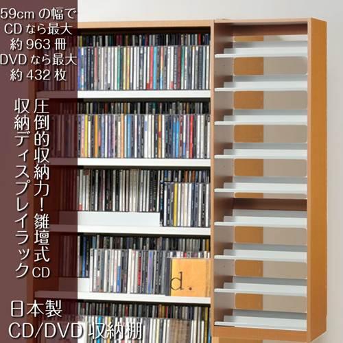 CD収納棚 DVDラック 段違い 日本製 CDストッカー ナチュラル