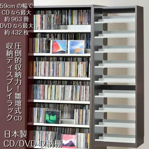 CD収納棚 DVDラック 段違い 日本製 CDストッカー ダークブラウン