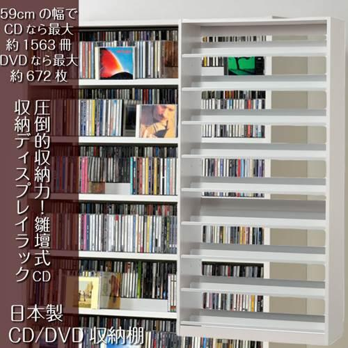 CD収納棚 DVDラック 段違い ワイドストッカー 日本製 ホワイト