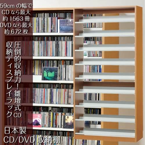 CD収納棚 DVDラック 段違い ワイドストッカー 日本製 ナチュラル