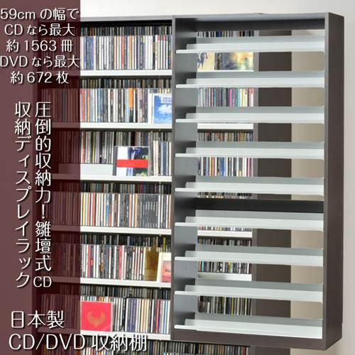 CD収納棚 DVDラック 段違い ワイドストッカー 日本製 ダークブラウン
