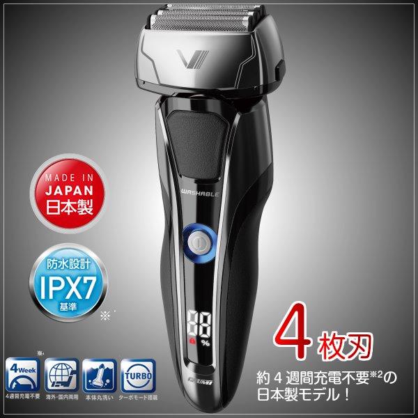 髭剃り 電気シェーバー 男性用 メンズ 4枚刃 ターボモード搭載 防水 日本製 洗浄機付き イズミ